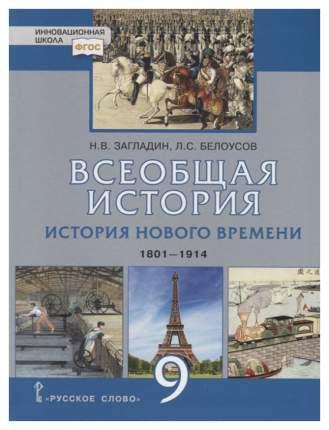 Загладин, Всеобщая История, История Нового Времени, 1801-1914, 9 кл, Учебник (Фгос)