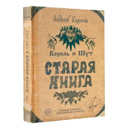 Книга Король и Шут, Старая книга