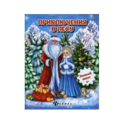 Оденбах. приключения В лесу: Зимний квест.