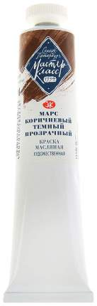 Масляная краска Невская Палитра Мастер-класс рарс темно-коричневый прозрачный 46 мл