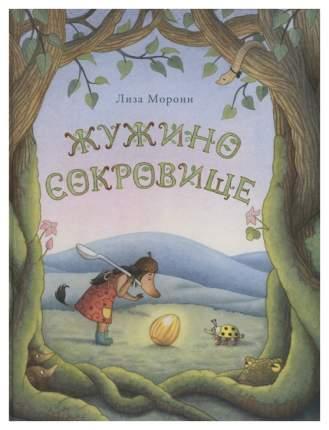 Книга Самокат Приключения Жужи и Коровки. Жужино сокровище