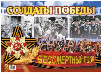 """Плакат """"Солдаты Победы!"""": Формат А2"""