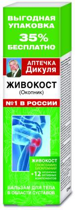 Бальзам для тела Живокост Аптечка Дикуля окопник 125 мл
