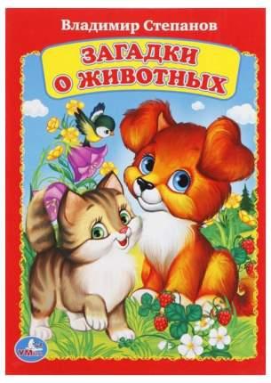 Книжка Умка Степанов В. Загадки о Животных