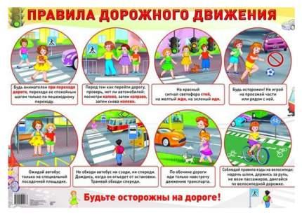 Демонстрационный плакат правила Дорожного Движения