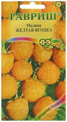 Семена Малина Желтая ягодка, 10 шт, Гавриш