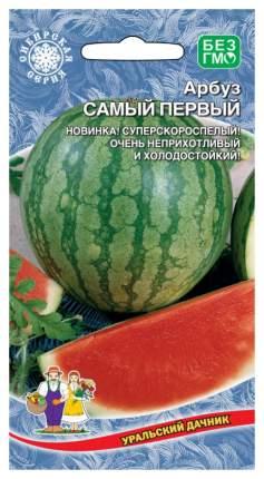 Семена Арбуз Самый Первый, 10 шт, Уральский дачник