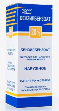 Бензилбензоат эмульсия 20% 200 г