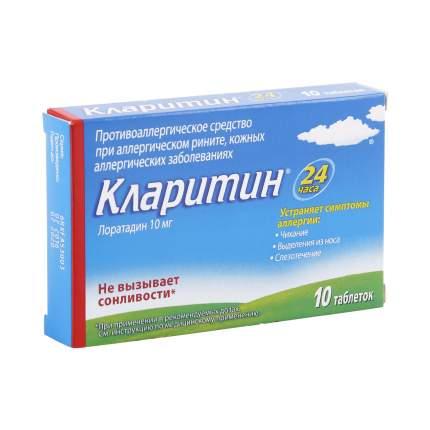 Кларитин таблетки 10 мг 10 шт.