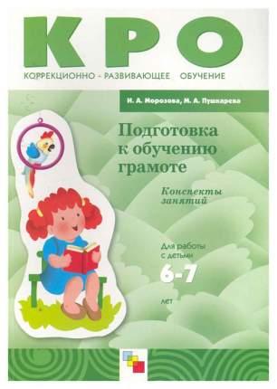 Подготовка к Обучению Грамоте. для Работы С Детьми 6-7 лет