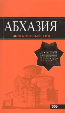 Атласы и путеводители Абхазия
