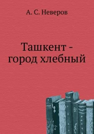 Книга Ташкент - город хлебный