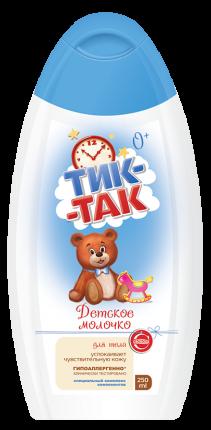 Детское молочко для тела Тик-Так для чувствительной кожи, 250 мл