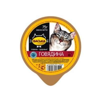 Консервы для кошек Васька, говядина, 75г
