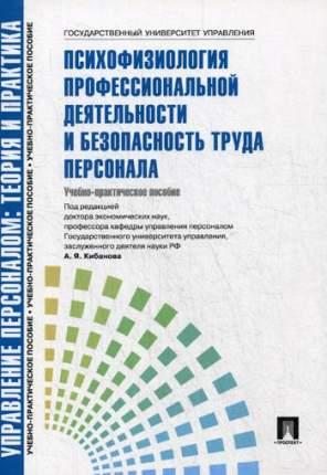 Управление персоналом: теория и практика, психофизиология профессиональной Деятельности И