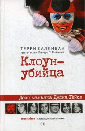 Клоун-Убийца: Дело Маньяка Джона Гейси