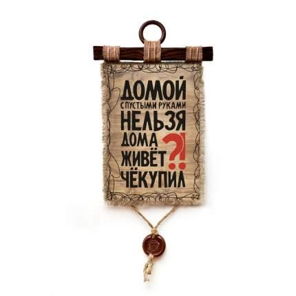 """Панно Универсальный свиток """"Че купил"""" вертикальное А4"""