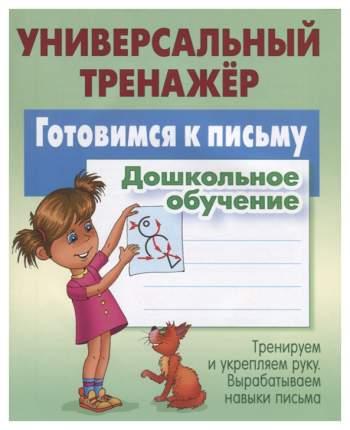 Петренко, Универсальный тренажер, Дошкольное Обучение, Готовимся к письму