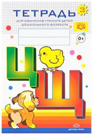 Тетрадь для Обучения Грамоте Детей Дошкольного Возраста №3, 3-7 лет (Фгос)