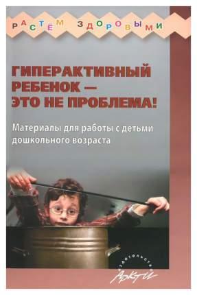 Микляева, Гиперактивный Ребенок- Это Не проблема! Материалы для Работы С Детьми
