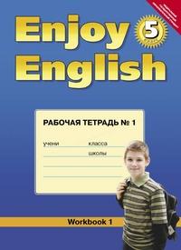 Биболетова, Английский Язык, Enjoy English, 5 кл, Р т №1 (Фгос)
