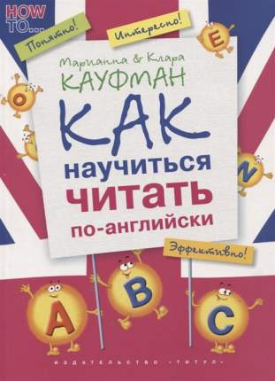 Кауфман. как научиться Читать по-Английск и Qr-Код для Аудио.