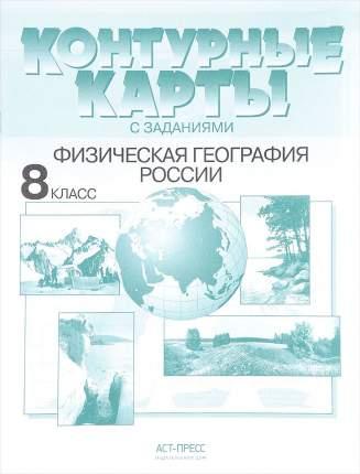 Контурные карты С Заданиям и Физическая География Росси и 8 кл. (Фгос).