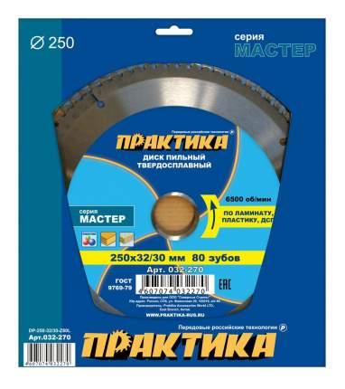 Диск по ламинату для дисковых пил Практика 032-270