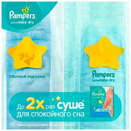 Подгузники Pampers Active Baby-Dry Maxi 4 (7-14 кг), 58 шт.