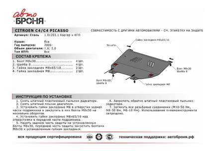 Комплект защиты RIVAL для Citroёn, Peugeot (111.01203.2)