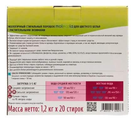 Порошок для стирки Molecola для цветного белья 1.2 кг
