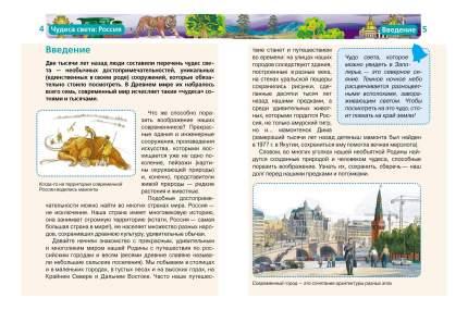 Книжка Росмэн Чудеса света: Россия