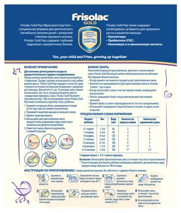 Молочная смесь Friso Gold Pep от 0 до 6 мес. 400 г