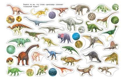 Набор наклеек Динозавры Росмэн 33090