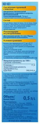 Сок ФрутоНяня Яблоко и груша с 3 лет 500 мл