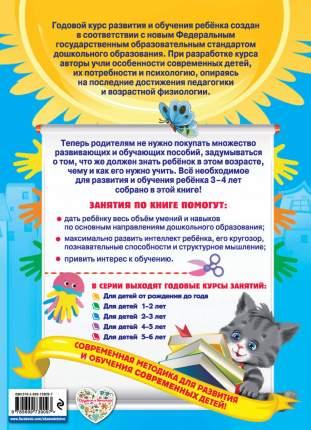 Годовой курс Занятий для Детей 3 4 лет С наклейками Эксмо 978-5-699-73909-7
