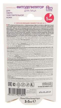 Фитодепилятор Фитокосметик для нежных участков кожи увлажняющий 15 мл