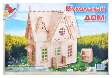 Мир деревянных игрушек Кукольный дом, арт. П200