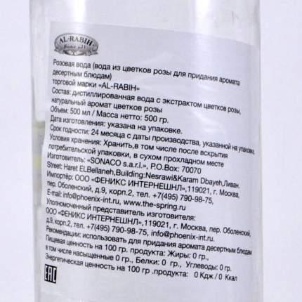Розовая вода Al-Rabih пищевая 500 мл