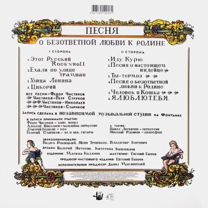 """Виниловая пластинка Ноль """"Песня О Безответной Любви К Родине"""" (LP)"""