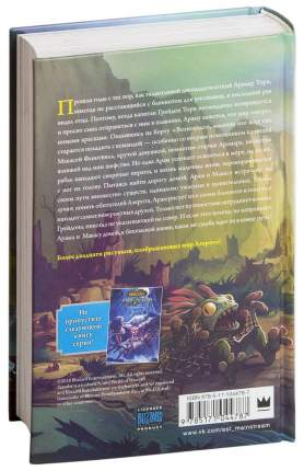 Графический роман World of WarCraft, Traveler: Путешественник