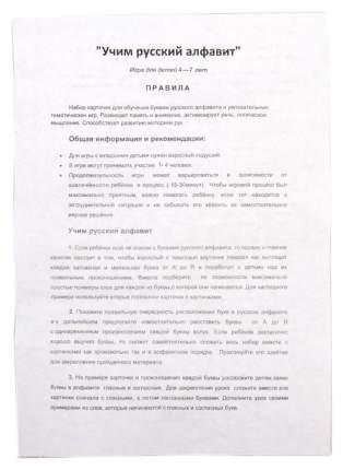 Настольная игра Учим русский алфавит Эра