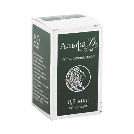 Альфа Д3-Тева капсулы 0,5 мкг 60 шт.