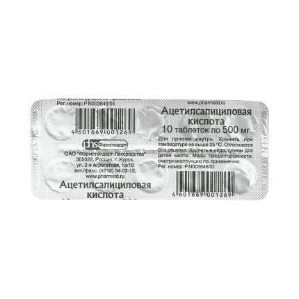 Ацетилсалициловая кислота таблетки 500 мг 10 шт. Фармстандарт