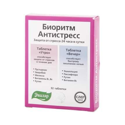Биоритм антистресс Эвалар 24 день/ночь таблетки 32 шт.