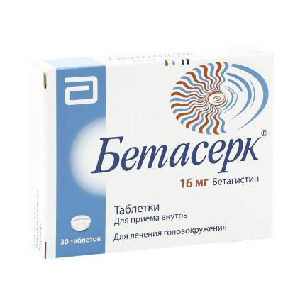 Бетасерк таблетки 16 мг 30 шт.