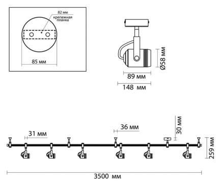 Трек-система Odeon Light 3627/6TR GU10