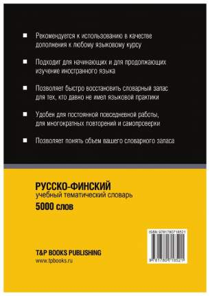 Словарь T&P Books Publishing «Русско-финский тематический словарь. 5000 слов»
