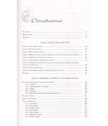 Энциклопедия каратэ