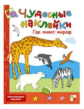 Чудесные наклейки Где Живет Жираф